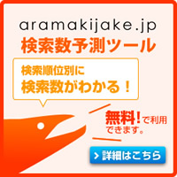 aramaki