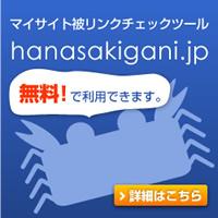 hanasaki